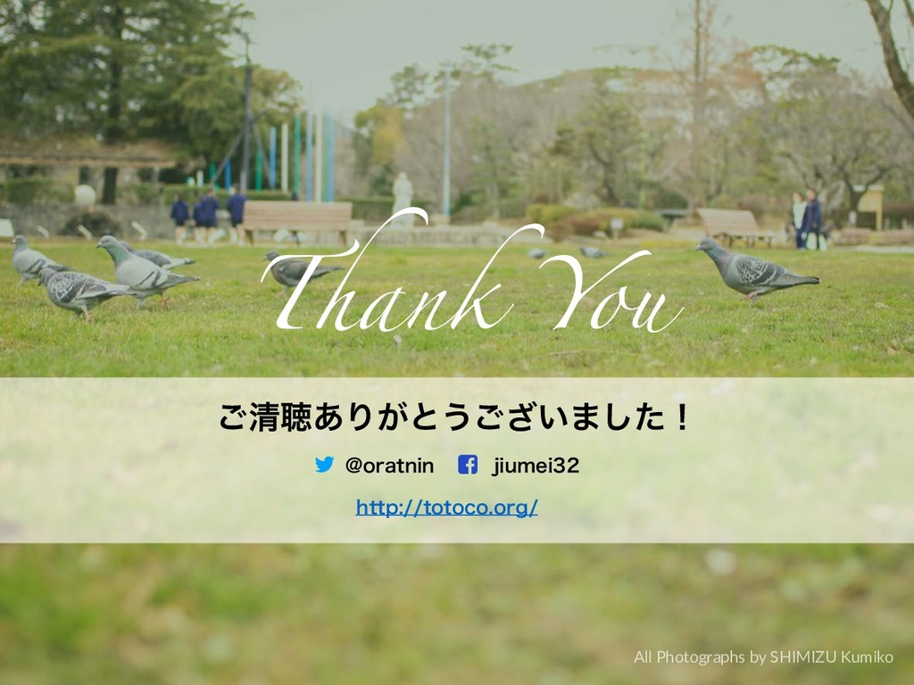 ご清聴ありがとうございました! Thank You @oratnin jiumei32 htt...