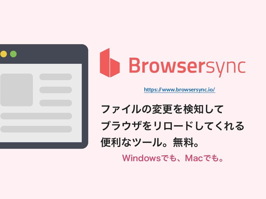 ファイルの変更を検知して ブラウザをリロードしてくれる 便利なツール。無料。 Windowsで...