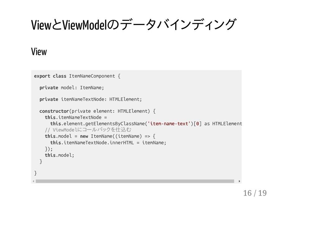 ViewとViewModelのデータバインディング View export class Ite...