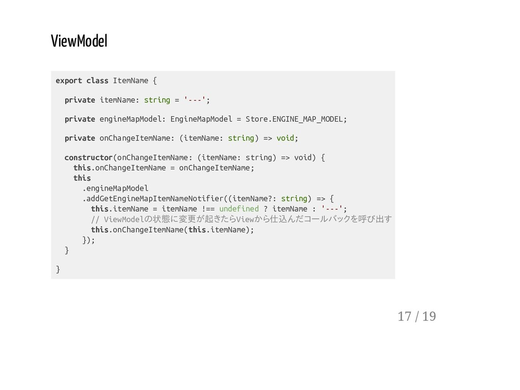 ViewModel export class ItemName { private itemN...