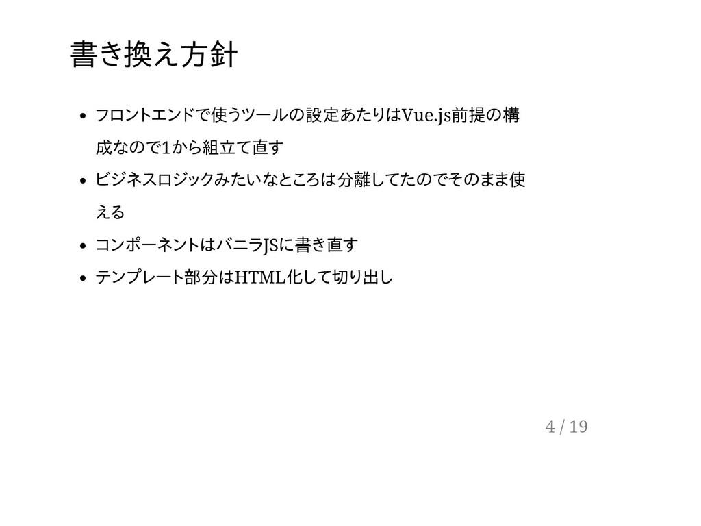 書き換え方針 フロントエンドで使うツールの設定あたりはVue.js前提の構 成なので1から組立...