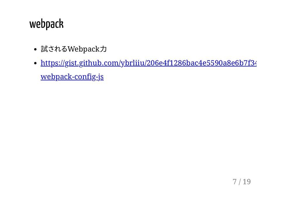 webpack 試されるWebpack力 https://gist.github.com/yb...