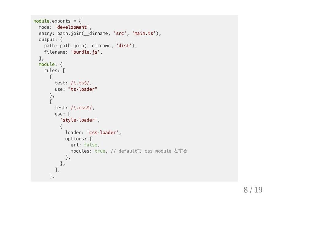 module.exports = { mode: 'development', entry: ...