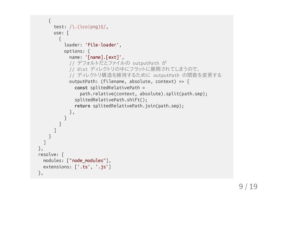 { test: /\.(ico|png)$/, use: [ { loader: 'file-...