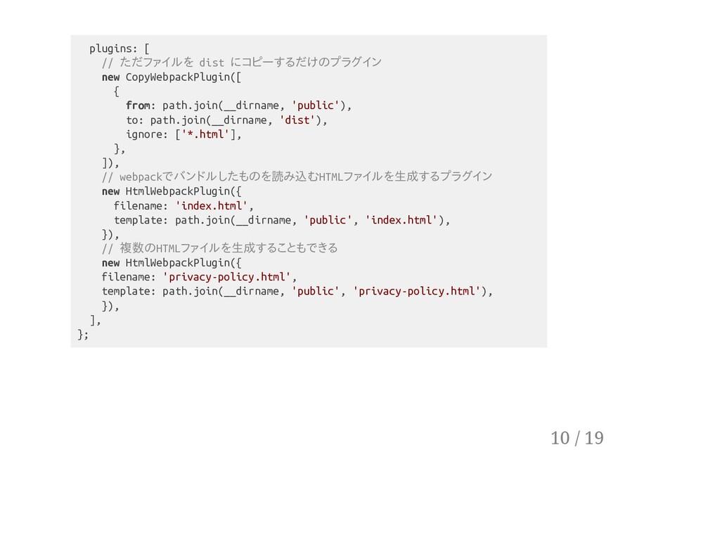 plugins: [ // ただファイルを dist にコピーするだけのプラグイン new C...