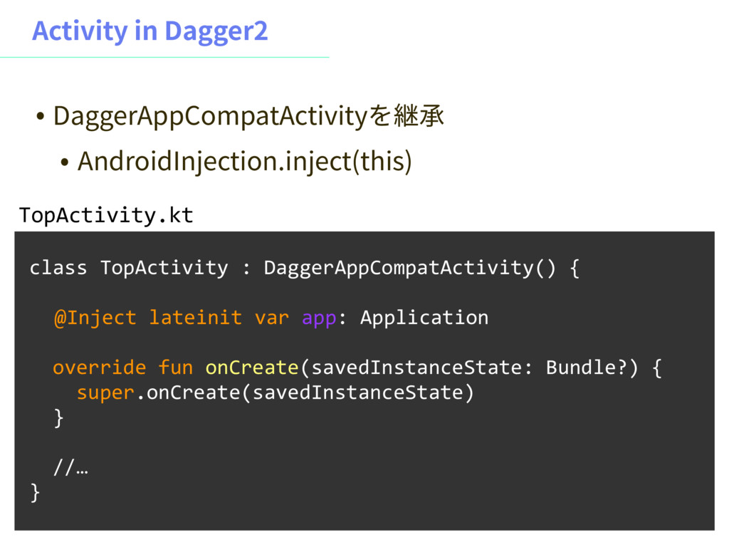 """DUJWJUZJO%BHHFS class TopActivity : DaggerA..."