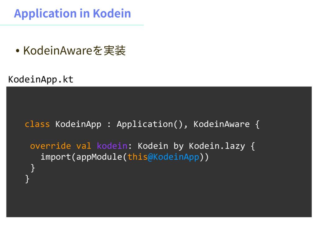"""""""QQMJDBUJPOJO,PEFJO class KodeinApp : Applica..."""