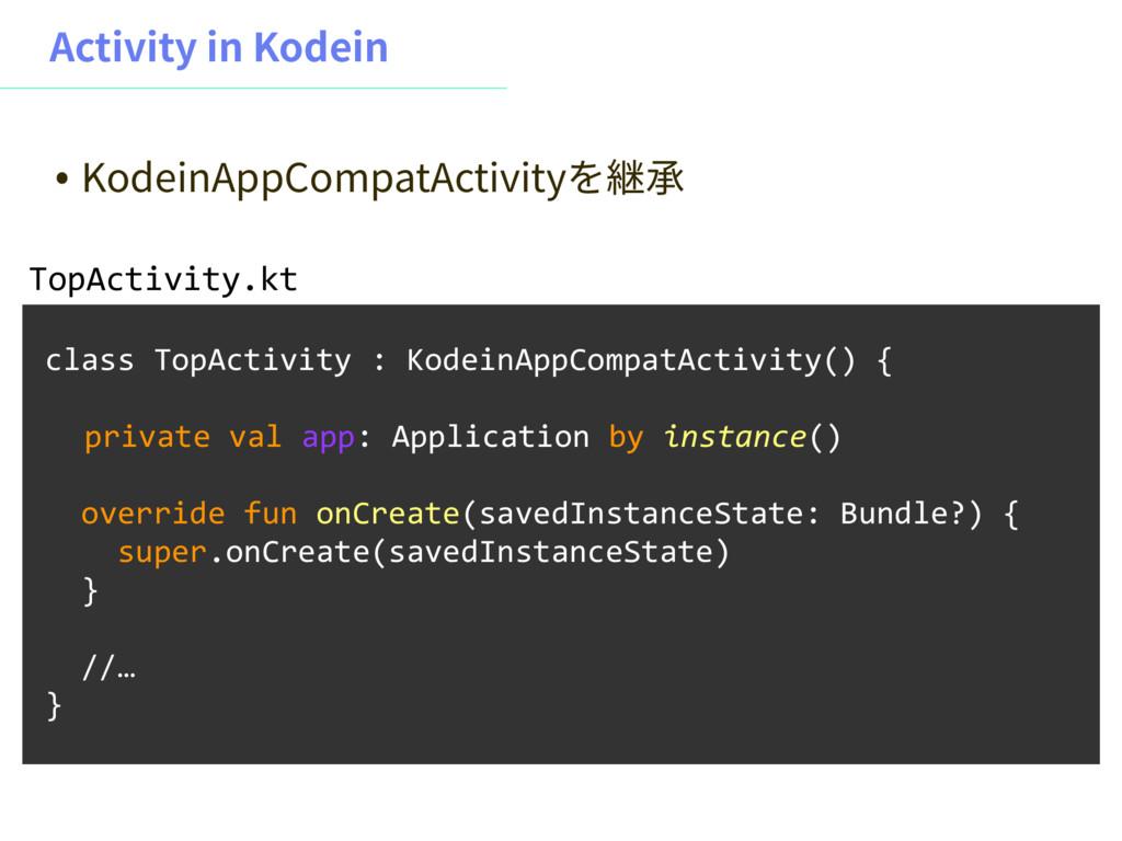 """DUJWJUZJO,PEFJO class TopActivity : KodeinAp..."