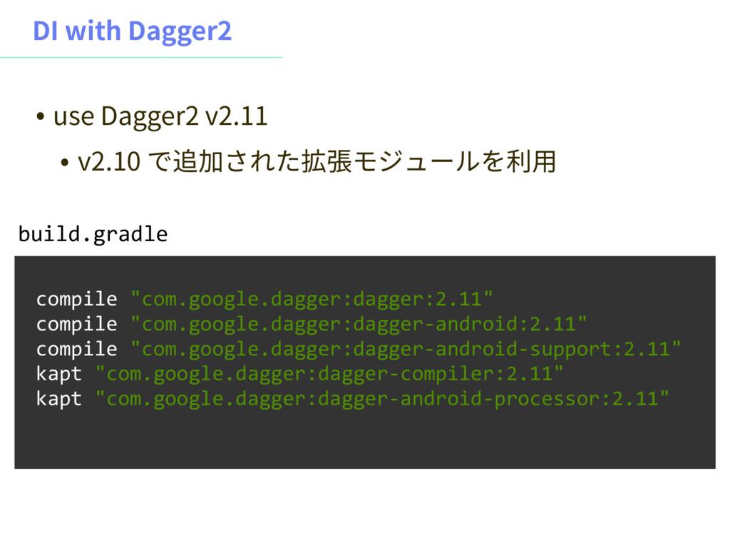 "%*XJUI%BHHFS compile ""com.google.dagger:dagg..."