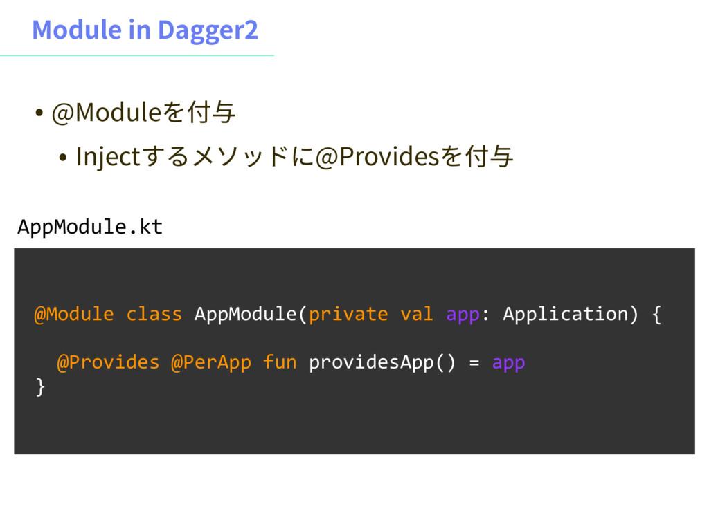 .PEVMFJO%BHHFS @Module class AppModule(priva...