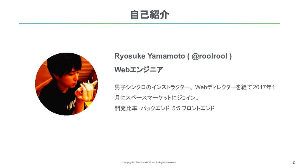 2 自己紹介 Ryosuke Yamamoto ( @roolrool ) Webエンジニア ...