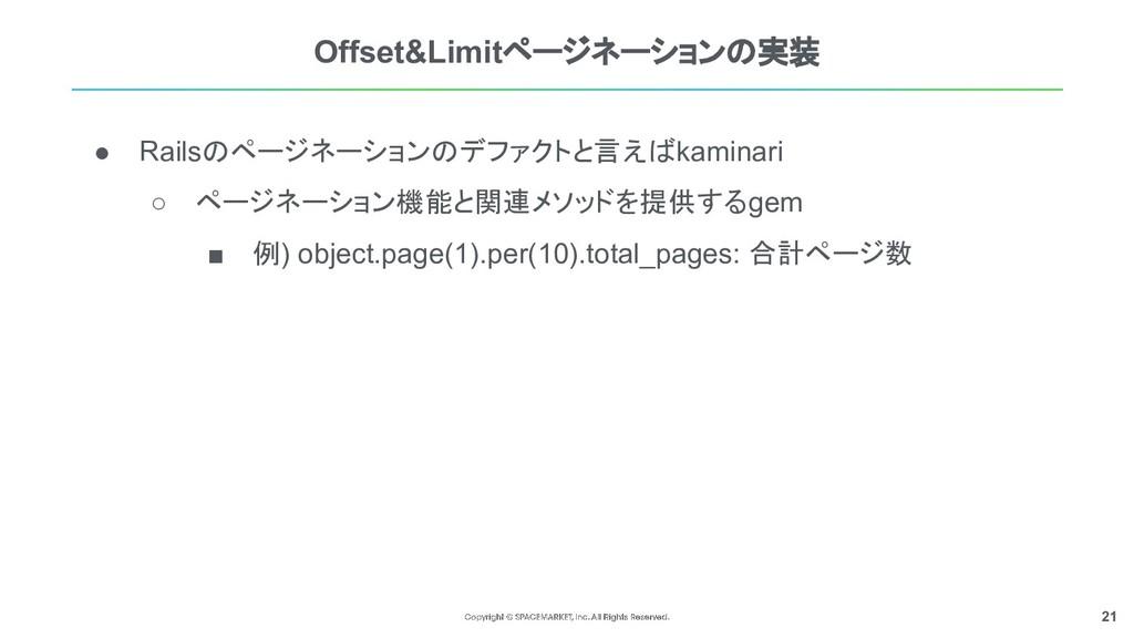 21 ● Railsのページネーションのデファクトと言えばkaminari ○ ページネーショ...