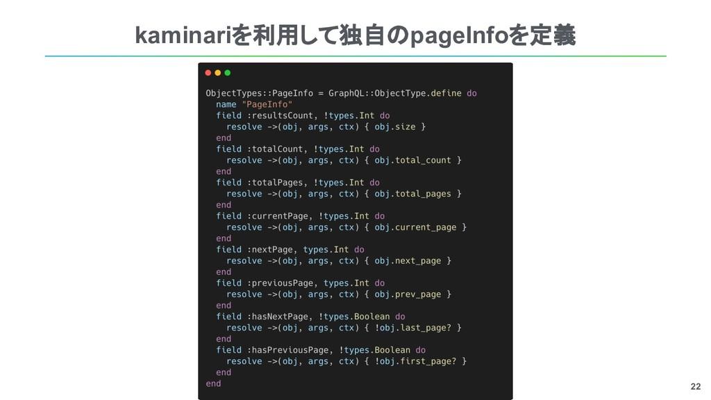22 kaminariを利用して独自のpageInfoを定義