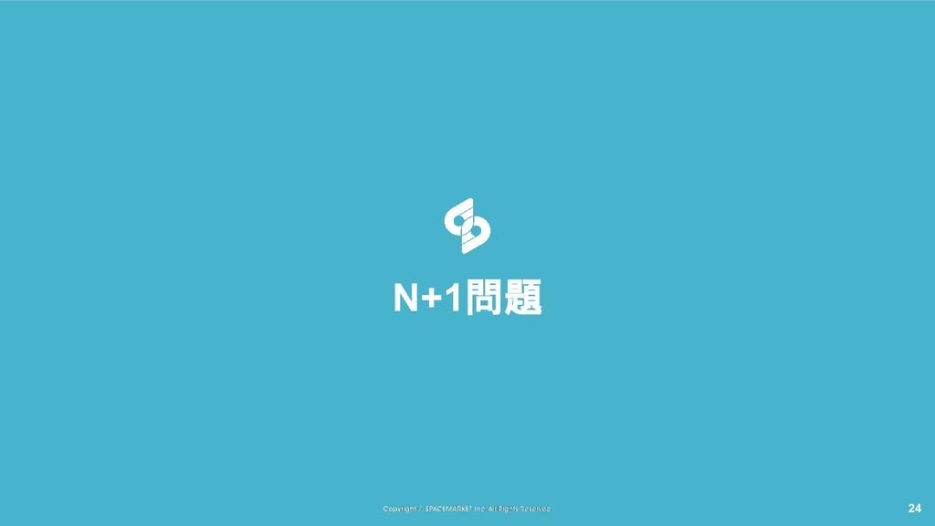 24 N+1問題