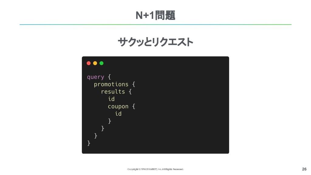 26 サクッとリクエスト N+1問題