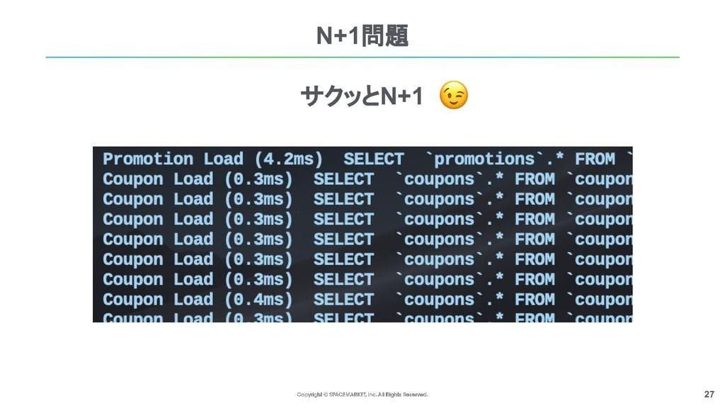 27 サクッとN+1 N+1問題