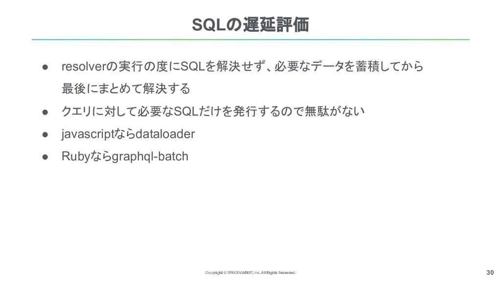 30 ● resolverの実行の度にSQLを解決せず、必要なデータを蓄積してから 最後にまと...