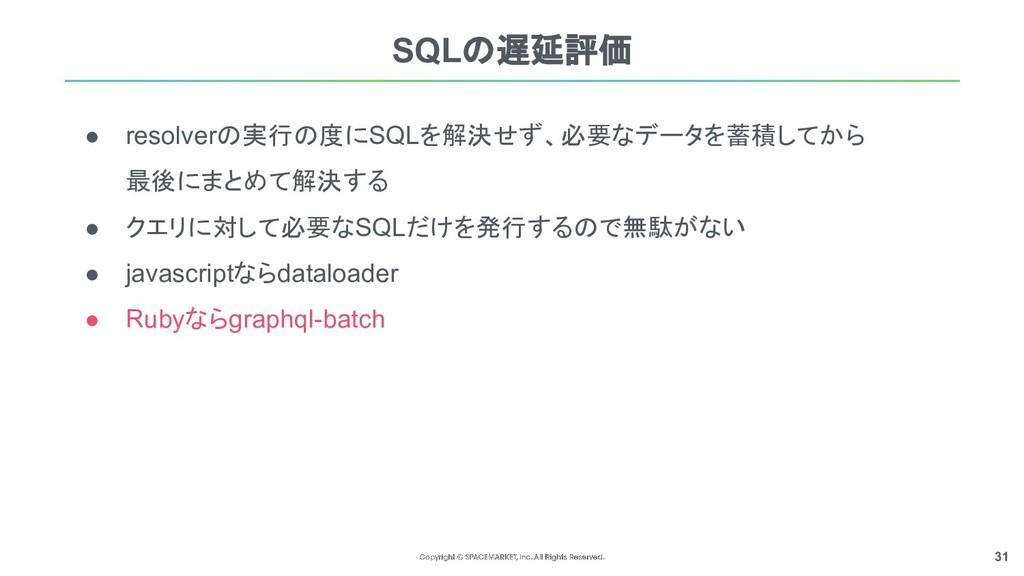 31 ● resolverの実行の度にSQLを解決せず、必要なデータを蓄積してから 最後にまと...
