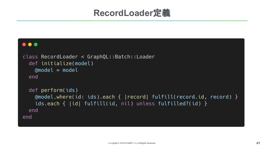 41 RecordLoader定義