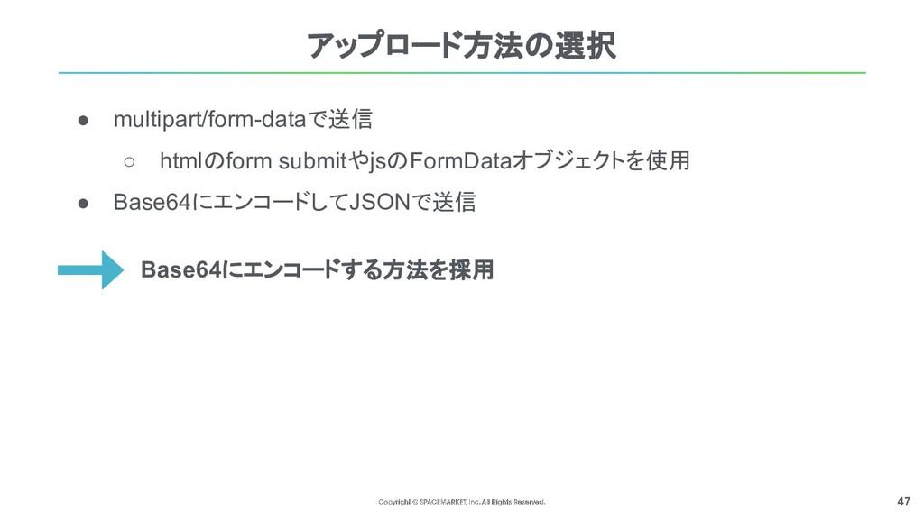 47 ● multipart/form-dataで送信 ○ htmlのform submitや...
