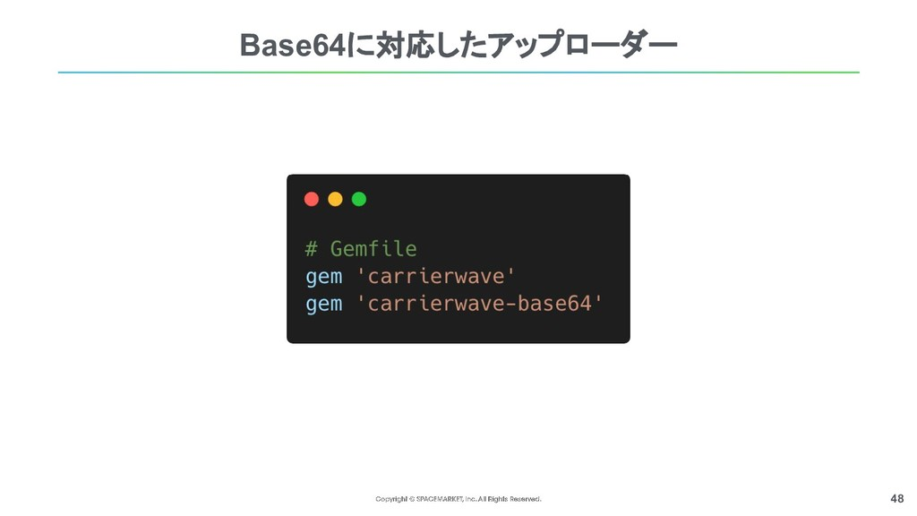 48 Base64に対応したアップローダー