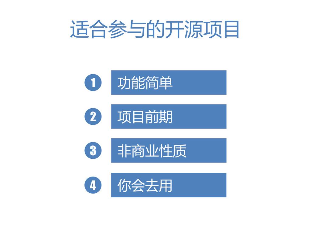 适合参与的开源项目 功能简单 1 项目前期 2 非商业性质 3 你会去用 4