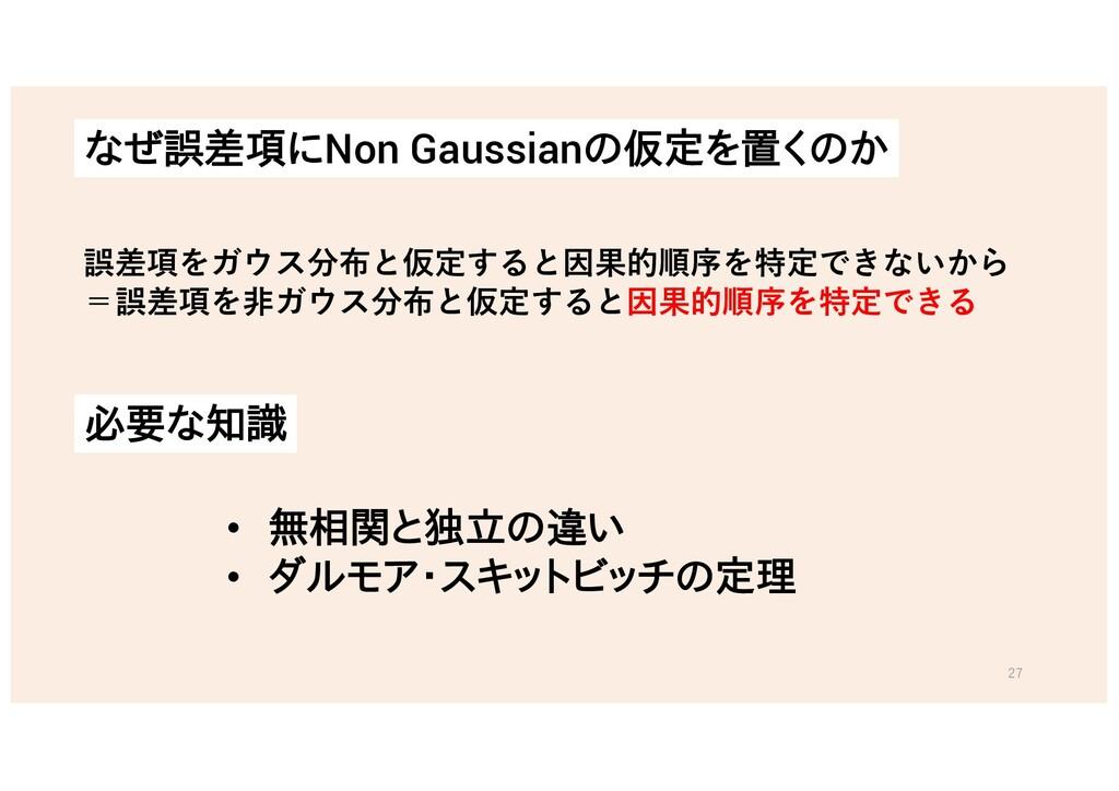 なぜ誤差項にNon Gaussianの仮定を置くのか 誤差項をガウス分布と仮定すると因果的順序...
