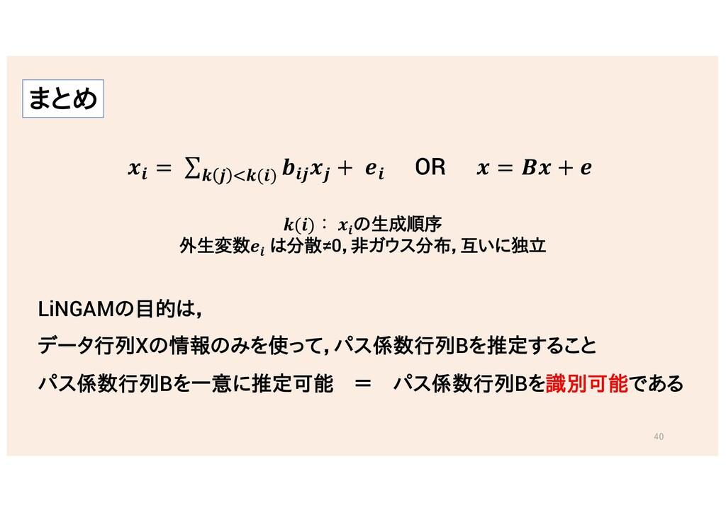 LiNGAMの目的は, データ行列Xの情報のみを使って,パス係数行列Bを推定すること パス係数...