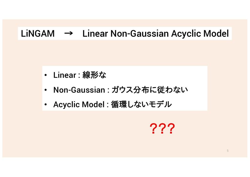 LiNGAM → Linear Non-Gaussian Acyclic Model • Li...