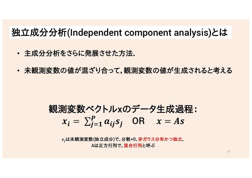 独立成分分析(Independent component analysis)とは • 主成分分...