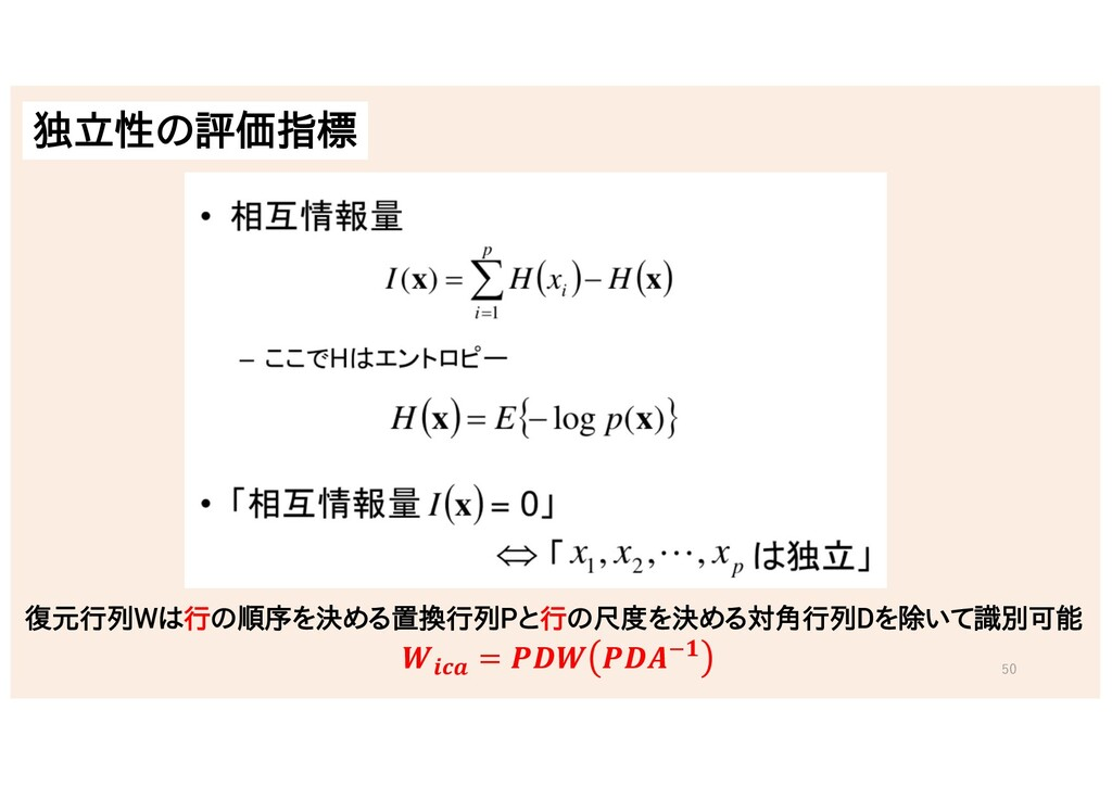 独立性の評価指標 50 復元行列Wは行の順序を決める置換行列Pと行の尺度を決める対角行列Dを除...