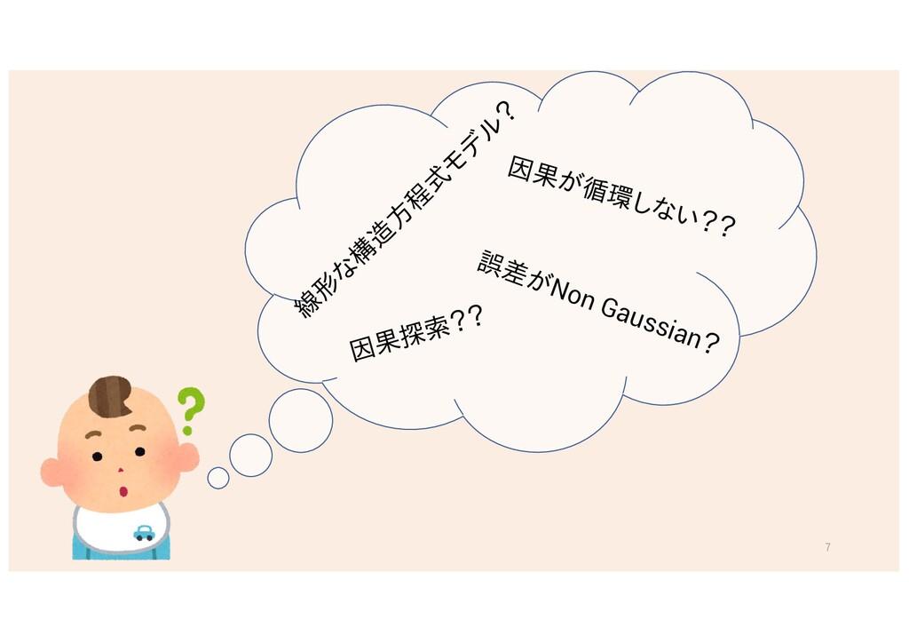 線 形 な 構 造 方 程 式 モ デ ル ? 因果探索?? 誤差がNon Gaussian?...