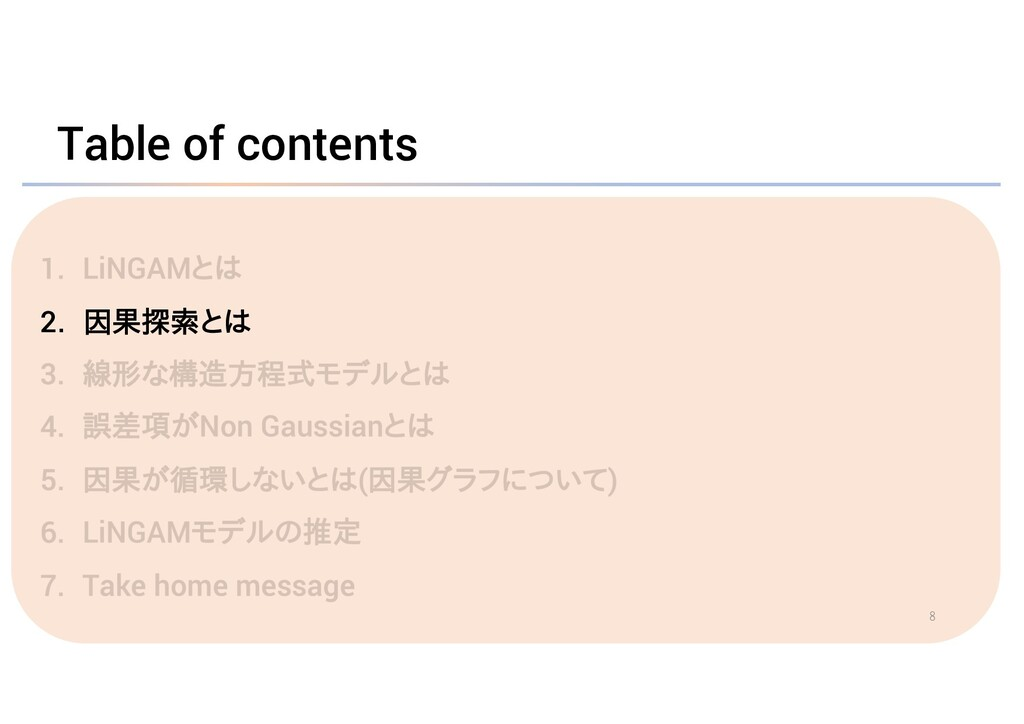 Table of contents 2. 因果探索とは 8