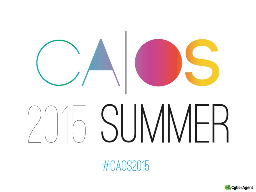 2015 SUMMER #caos2015