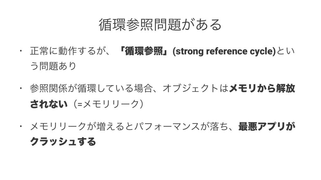 ॥র͕͋Δ • ਖ਼ৗʹಈ࡞͢Δ͕ɺʮ॥রʯ(strong reference cy...
