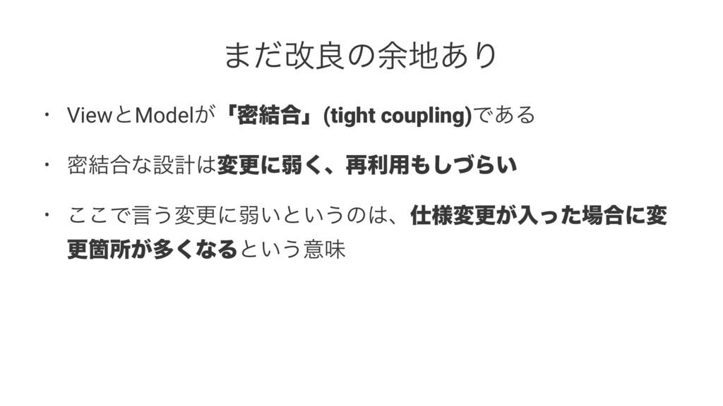 ·ͩվྑͷ༨͋Γ • ViewͱModel͕ʮີ݁߹ʯ(tight coupling)Ͱ͋Δ...