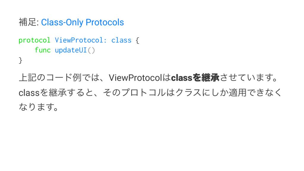 ิ: Class-Only Protocols protocol ViewProtocol:...