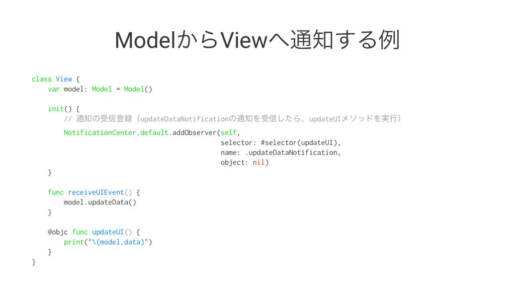 Model͔ΒView௨͢Δྫ class View { var model: Model...