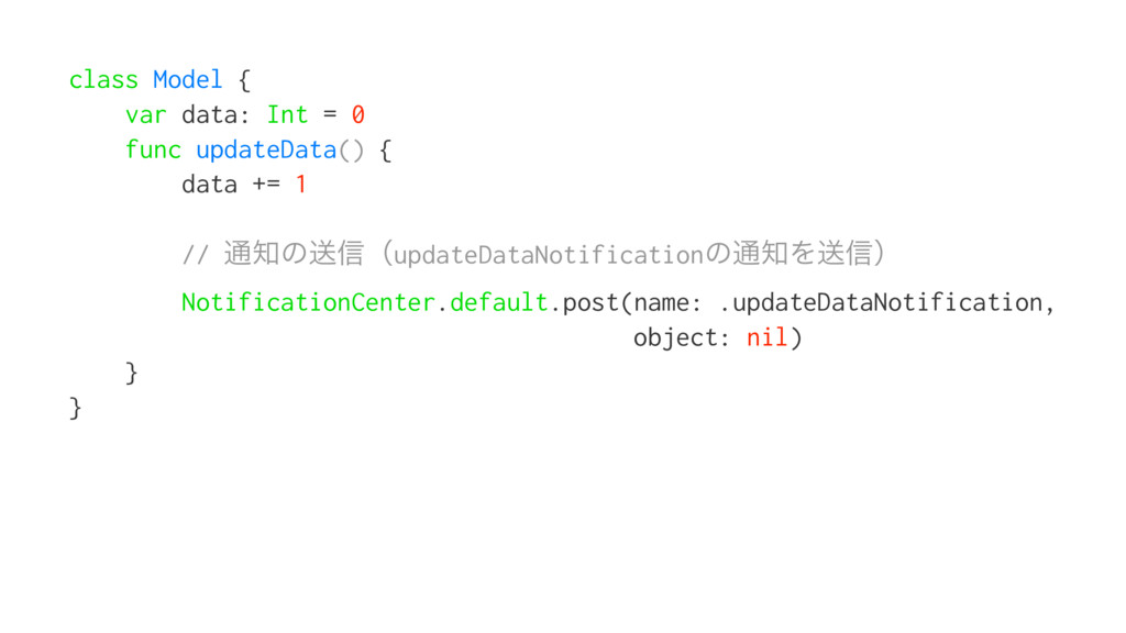 class Model { var data: Int = 0 func updateData...