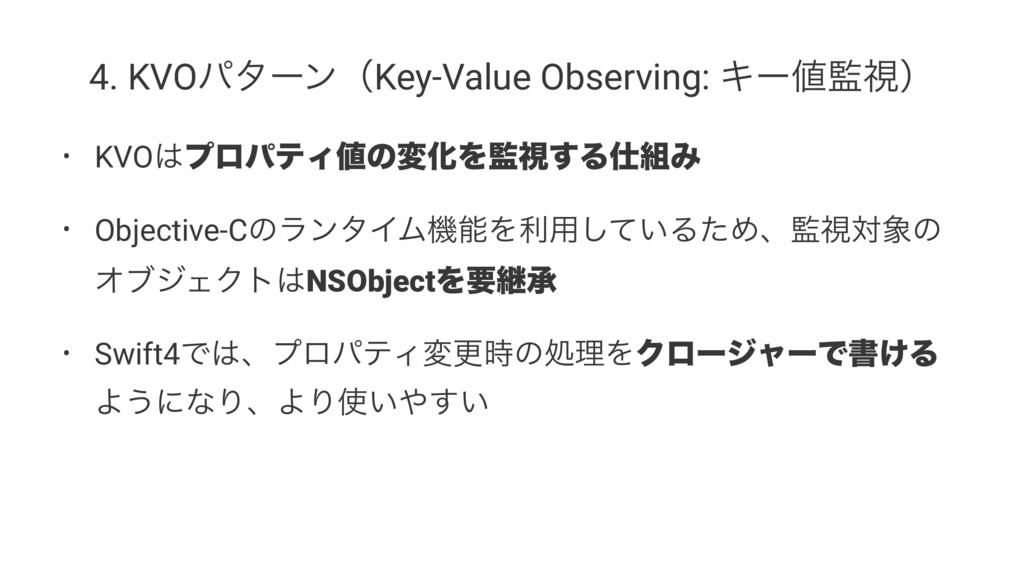 4. KVOύλʔϯʢKey-Value Observing: Ωʔࢹʣ • KVOϓϩ...