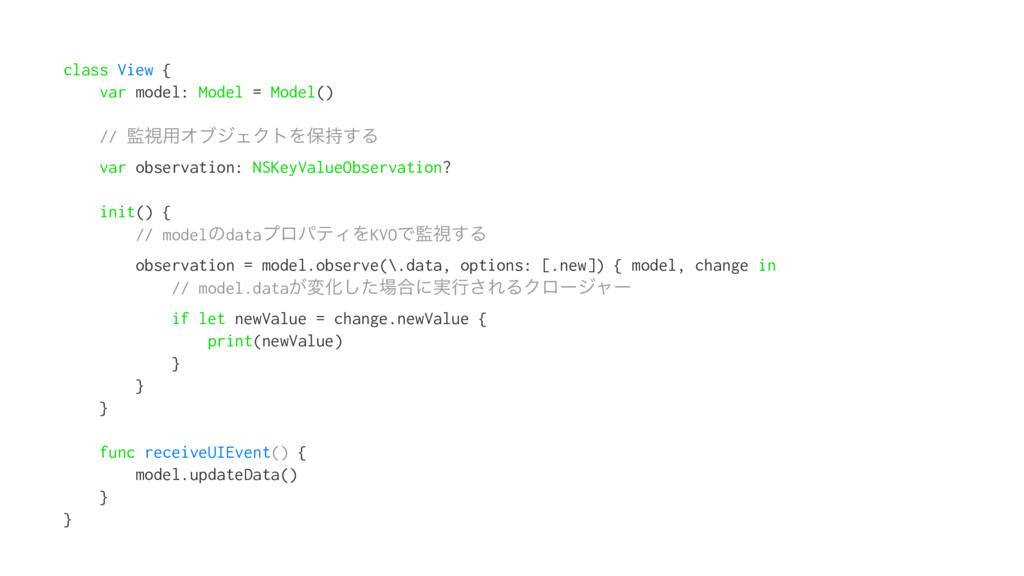 class View { var model: Model = Model() // ࢹ༻Φ...
