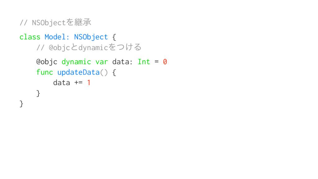 // NSObjectΛܧঝ class Model: NSObject { // @objc...