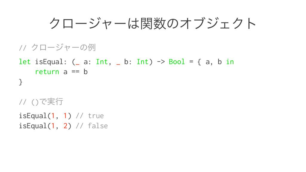 ΫϩʔδϟʔؔͷΦϒδΣΫτ // Ϋϩʔδϟʔͷྫ let isEqual: (_ a:...