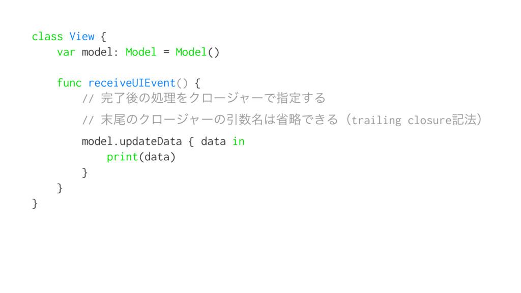 class View { var model: Model = Model() func re...