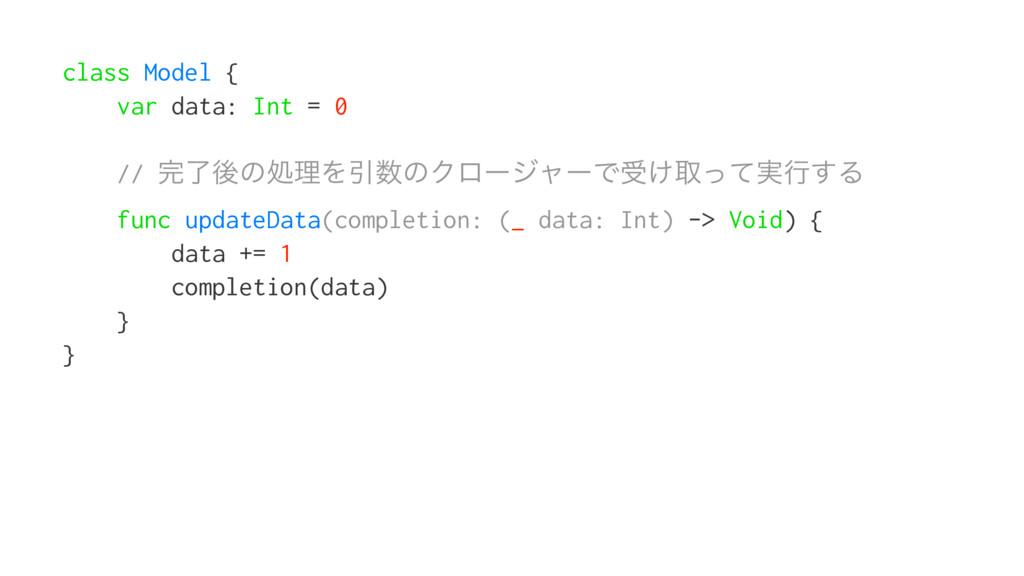 class Model { var data: Int = 0 // ྃޙͷॲཧΛҾͷΫϩ...