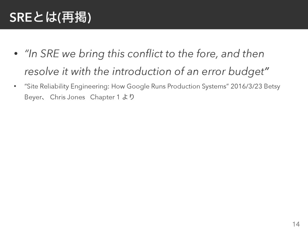 """SREͱ(࠶ܝ) • """"In SRE we bring this conflict to th..."""