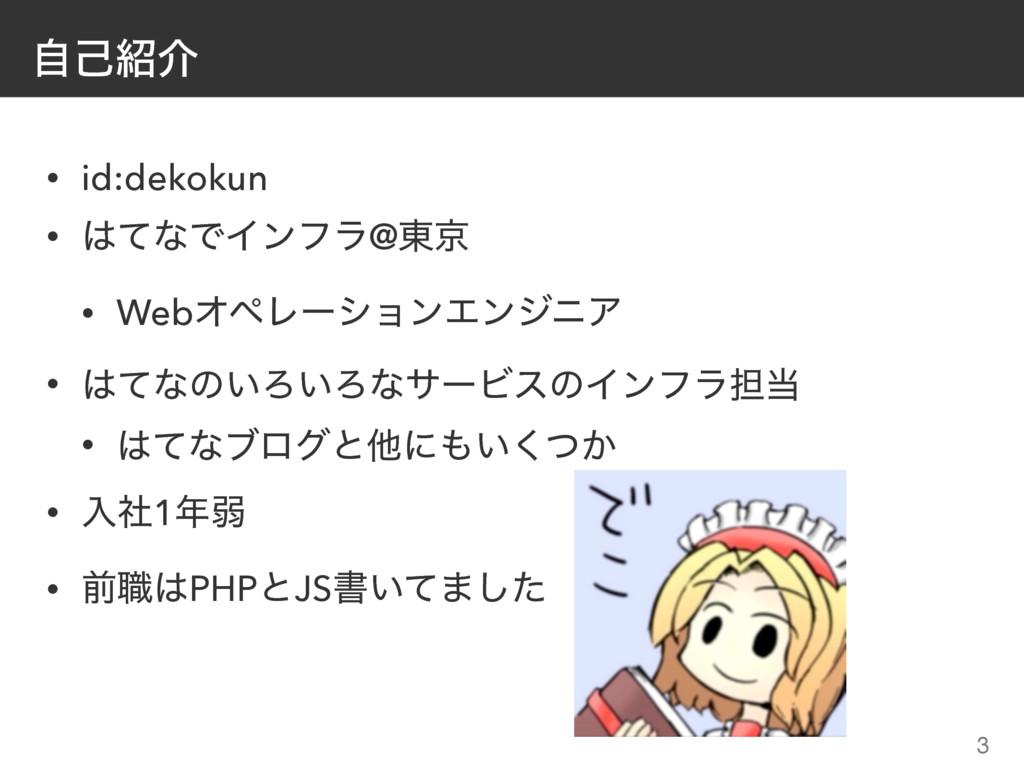 ࣗݾհ • id:dekokun • ͯͳͰΠϯϑϥ@౦ژ • WebΦϖϨʔγϣϯΤϯδ...