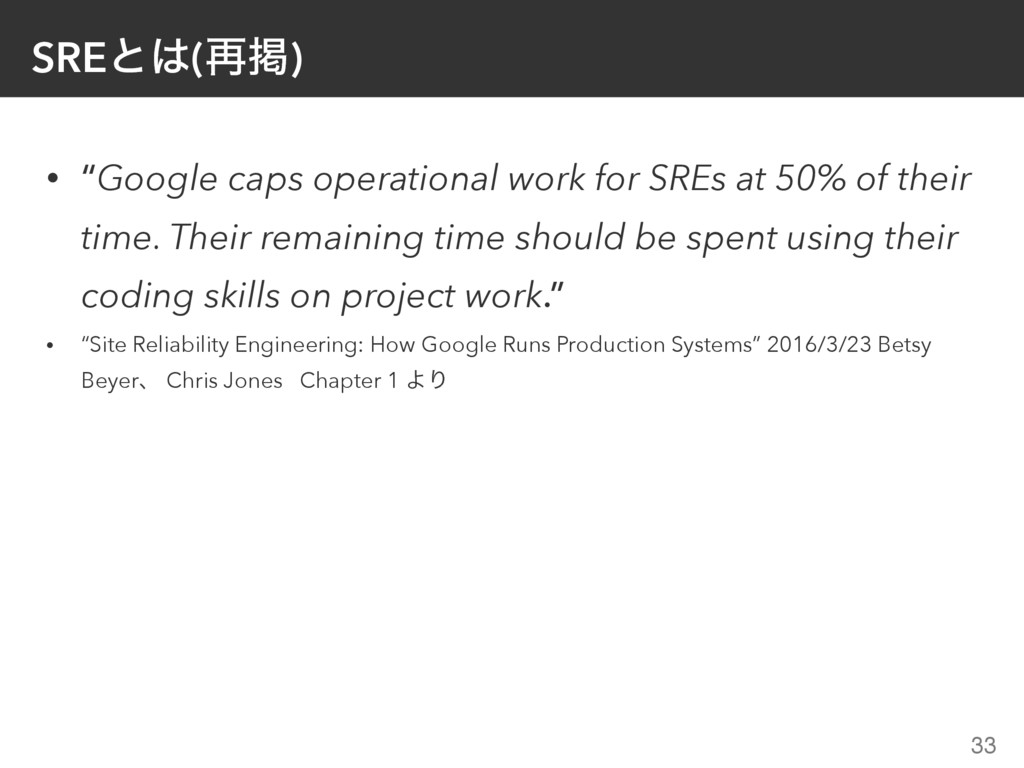"SREͱ͸(࠶ܝ) • ""Google caps operational work for S..."