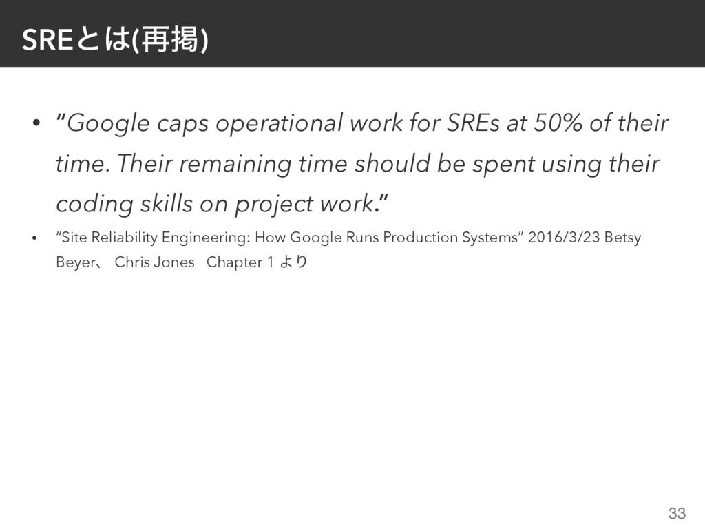 """SREͱ(࠶ܝ) • """"Google caps operational work for S..."""