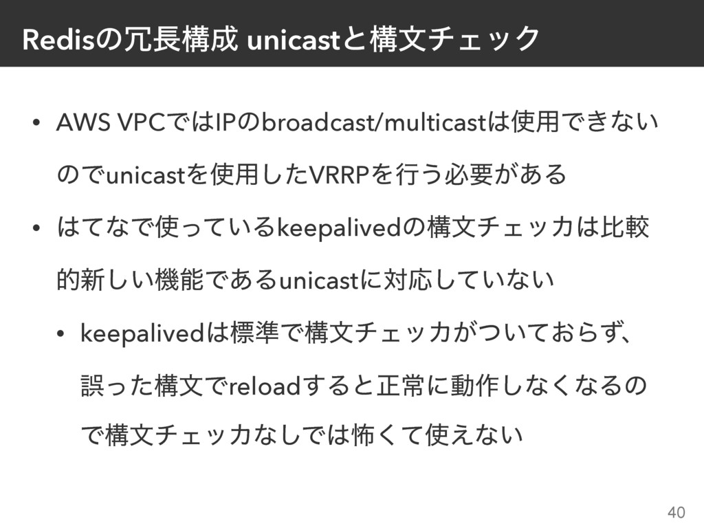 40 • AWS VPCͰIPͷbroadcast/multicast༻Ͱ͖ͳ͍ ͷͰu...